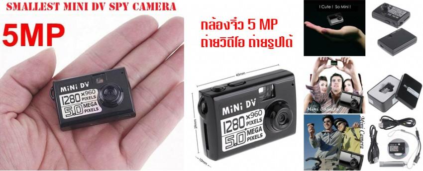 Mini DV5MP