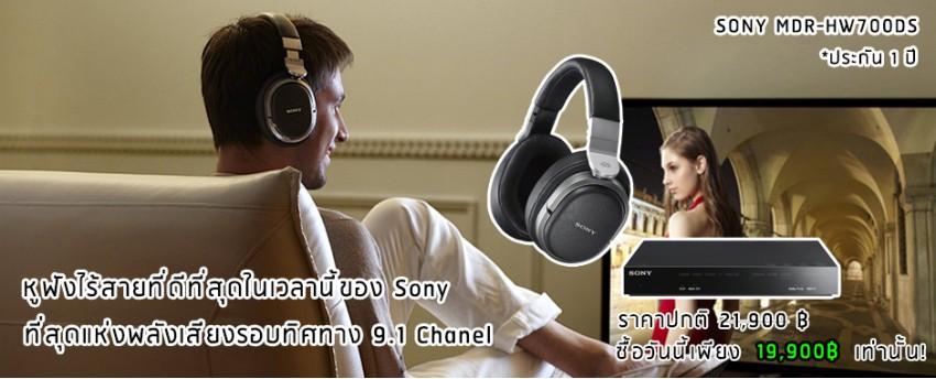 Sony HW700DS